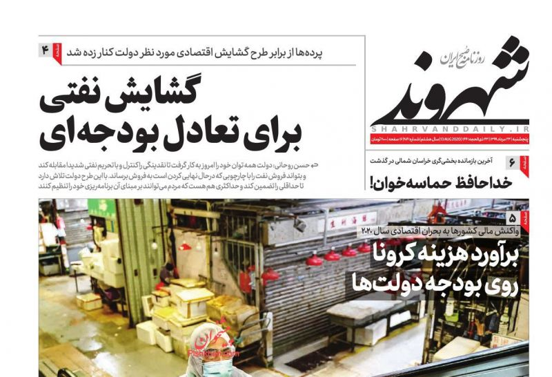 عناوین اخبار روزنامه شهروند در روز پنجشنبه ۲۳ مرداد