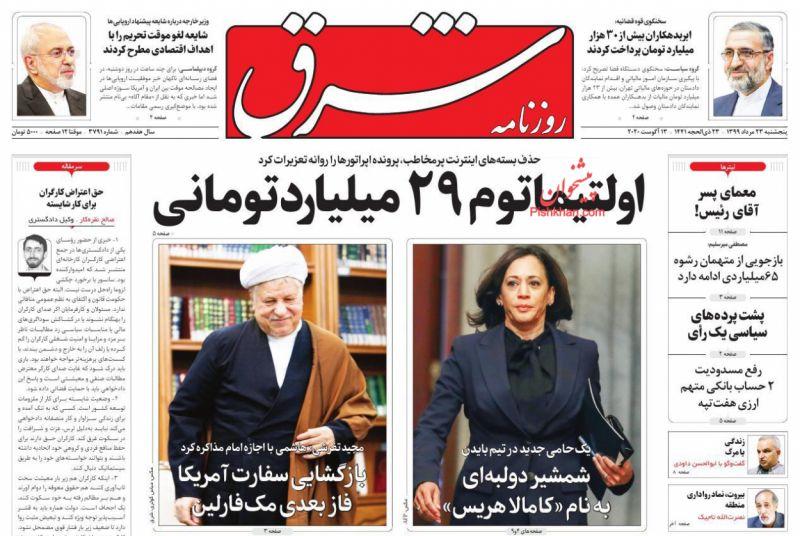 عناوین اخبار روزنامه شرق در روز پنجشنبه ۲۳ مرداد