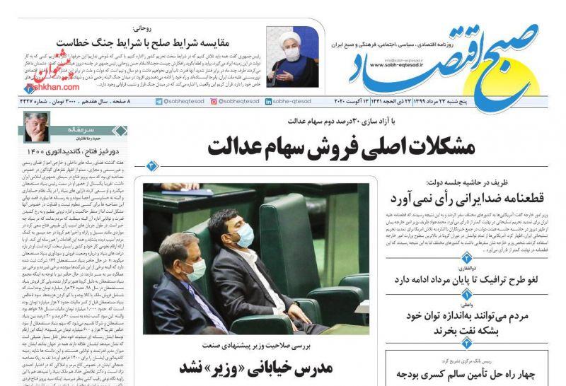 عناوین اخبار روزنامه صبح اقتصاد در روز پنجشنبه ۲۳ مرداد