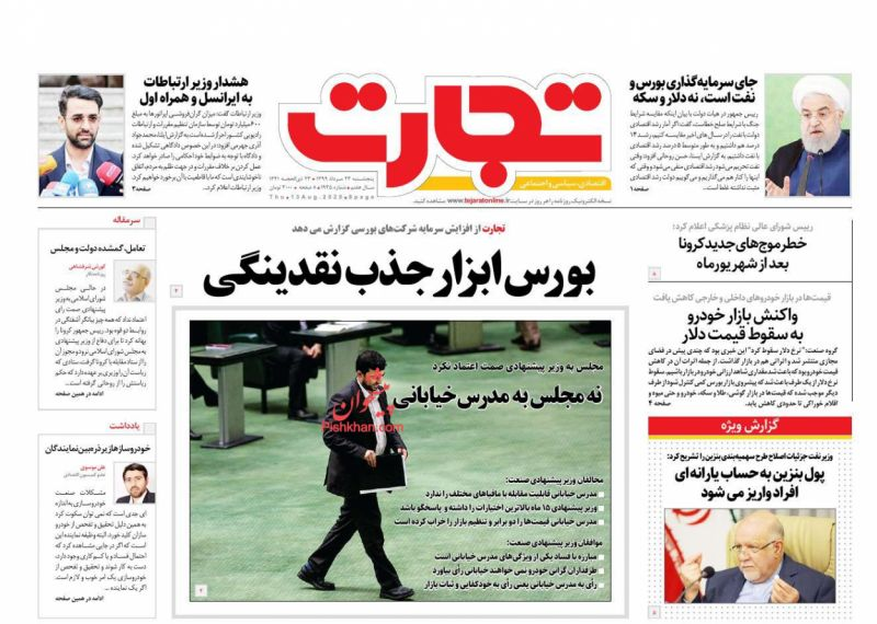 عناوین اخبار روزنامه تجارت در روز پنجشنبه ۲۳ مرداد