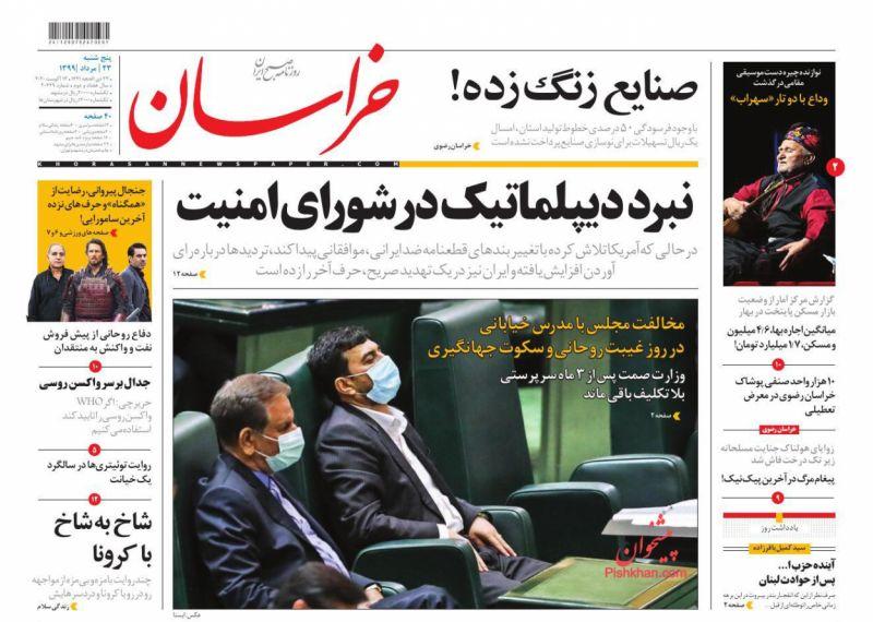 عناوین اخبار روزنامه خراسان در روز پنجشنبه ۲۳ مرداد