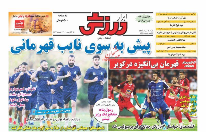 عناوین اخبار روزنامه ابرار ورزشى در روز شنبه ۲۵ مرداد