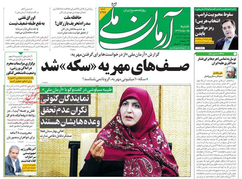 عناوین اخبار روزنامه آرمان ملی در روز شنبه ۲۵ مرداد