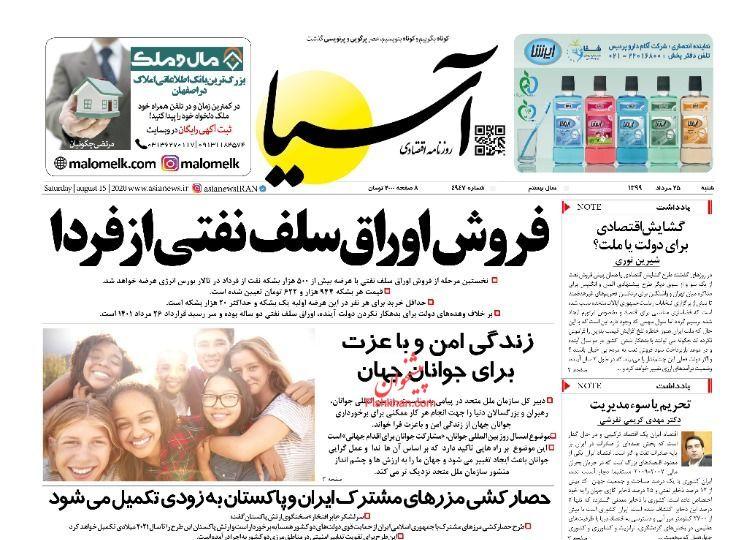 عناوین اخبار روزنامه آسیا در روز شنبه ۲۵ مرداد