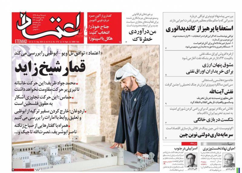 عناوین اخبار روزنامه اعتماد در روز شنبه ۲۵ مرداد