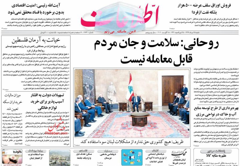 عناوین اخبار روزنامه اطلاعات در روز شنبه ۲۵ مرداد