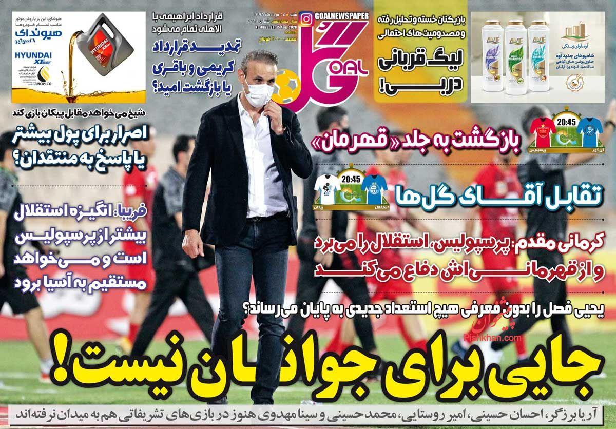 عناوین اخبار روزنامه گل در روز شنبه ۲۵ مرداد