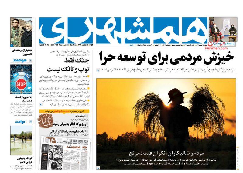 عناوین اخبار روزنامه همشهری در روز شنبه ۲۵ مرداد