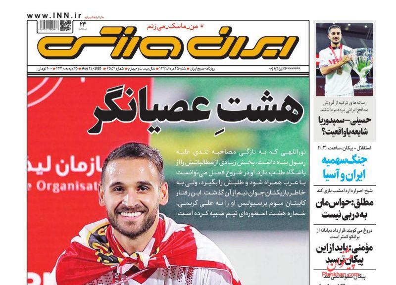 عناوین اخبار روزنامه ایران ورزشی در روز شنبه ۲۵ مرداد