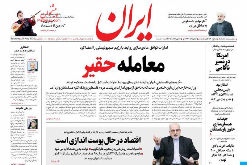 عناوین اخبار روزنامه ایران در روز شنبه ۲۵ مرداد