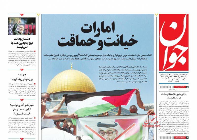 عناوین اخبار روزنامه جوان در روز شنبه ۲۵ مرداد
