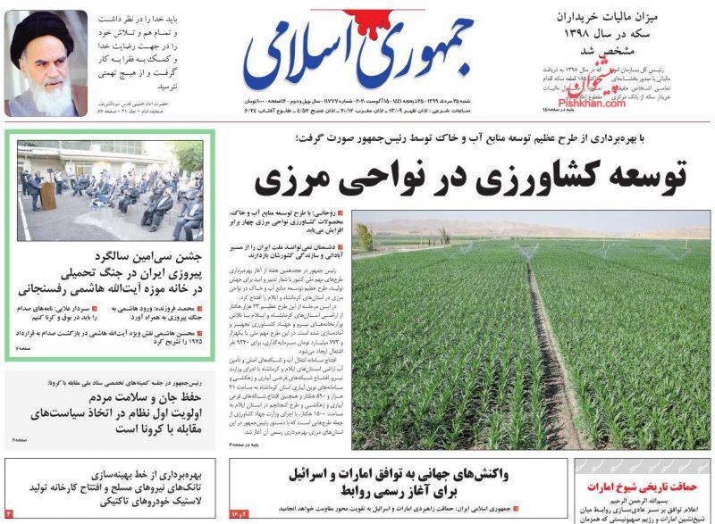 عناوین اخبار روزنامه جمهوری اسلامی در روز شنبه ۲۵ مرداد