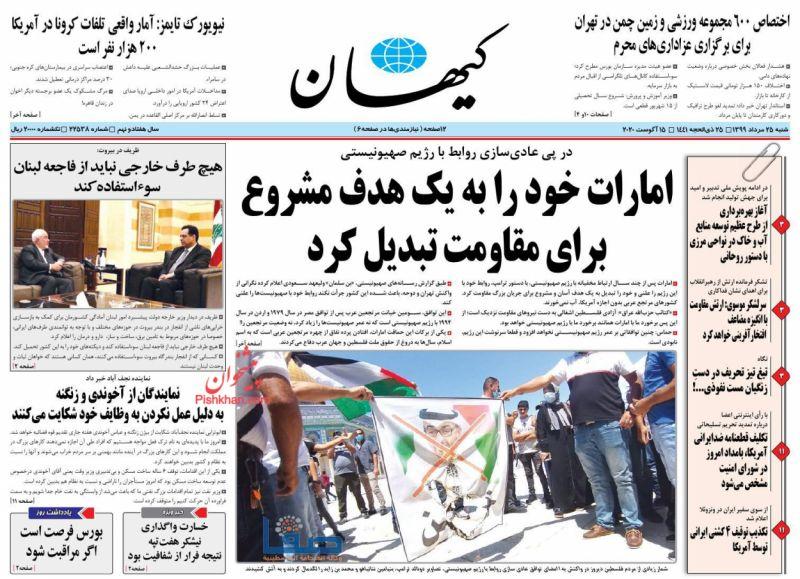 عناوین اخبار روزنامه کيهان در روز شنبه ۲۵ مرداد