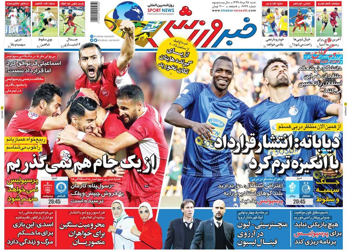 عناوین اخبار روزنامه خبر ورزشی در روز شنبه ۲۵ مرداد