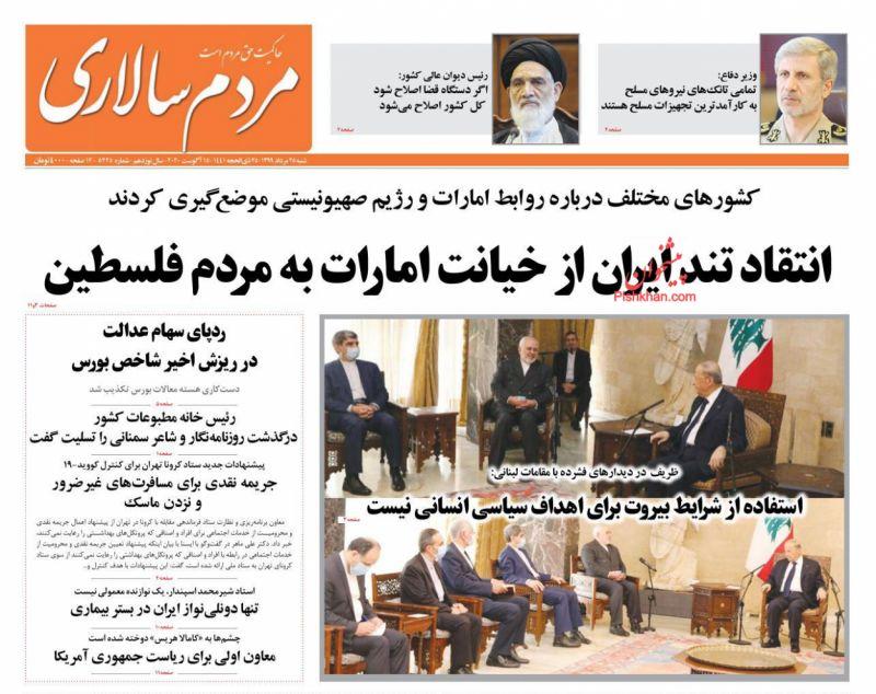عناوین اخبار روزنامه مردم سالاری در روز شنبه ۲۵ مرداد