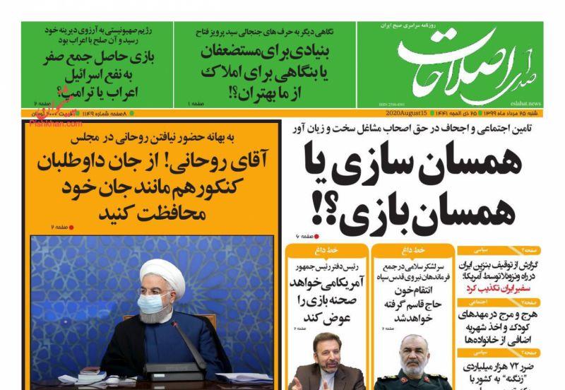 عناوین اخبار روزنامه صدای اصلاحات در روز شنبه ۲۵ مرداد