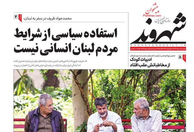 عناوین اخبار روزنامه شهروند در روز شنبه ۲۵ مرداد