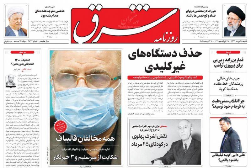 عناوین اخبار روزنامه شرق در روز شنبه ۲۵ مرداد