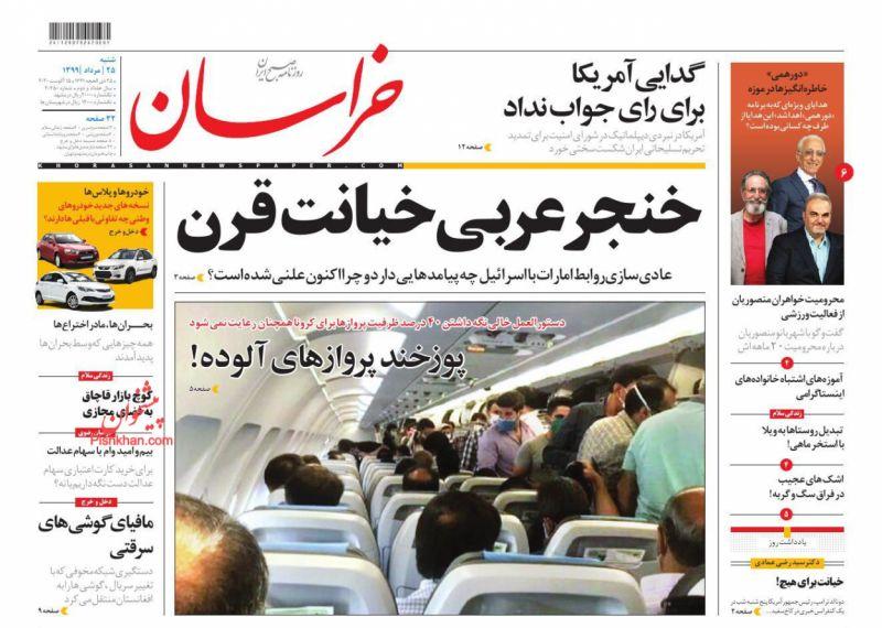 عناوین اخبار روزنامه خراسان در روز شنبه ۲۵ مرداد