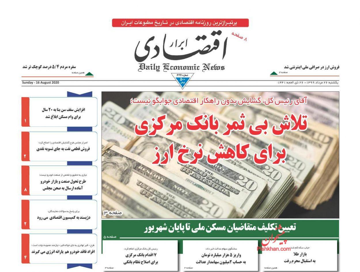 عناوین اخبار روزنامه ابرار اقتصادی در روز یکشنبه ۲۶ مرداد