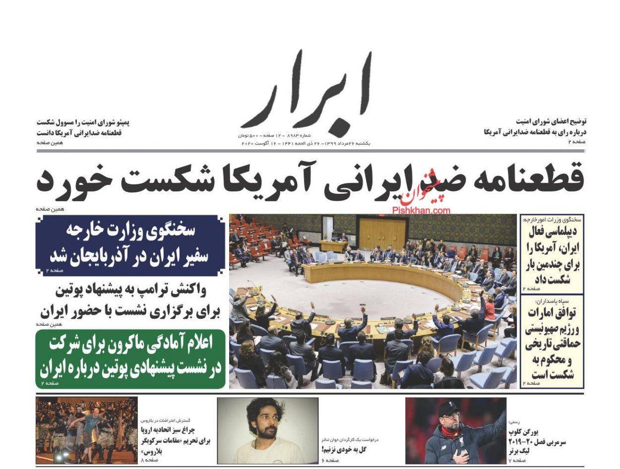 عناوین اخبار روزنامه ابرار در روز یکشنبه ۲۶ مرداد