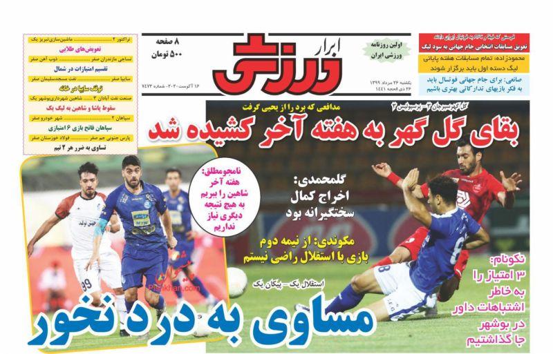 عناوین اخبار روزنامه ابرار ورزشى در روز یکشنبه ۲۶ مرداد