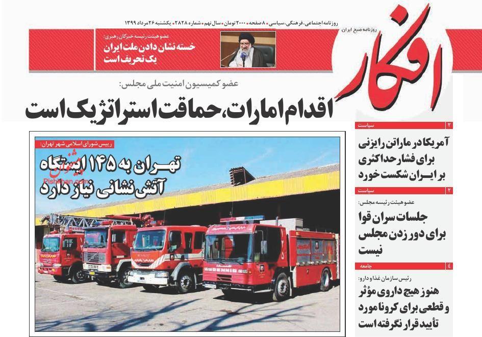 عناوین اخبار روزنامه افکار در روز یکشنبه ۲۶ مرداد