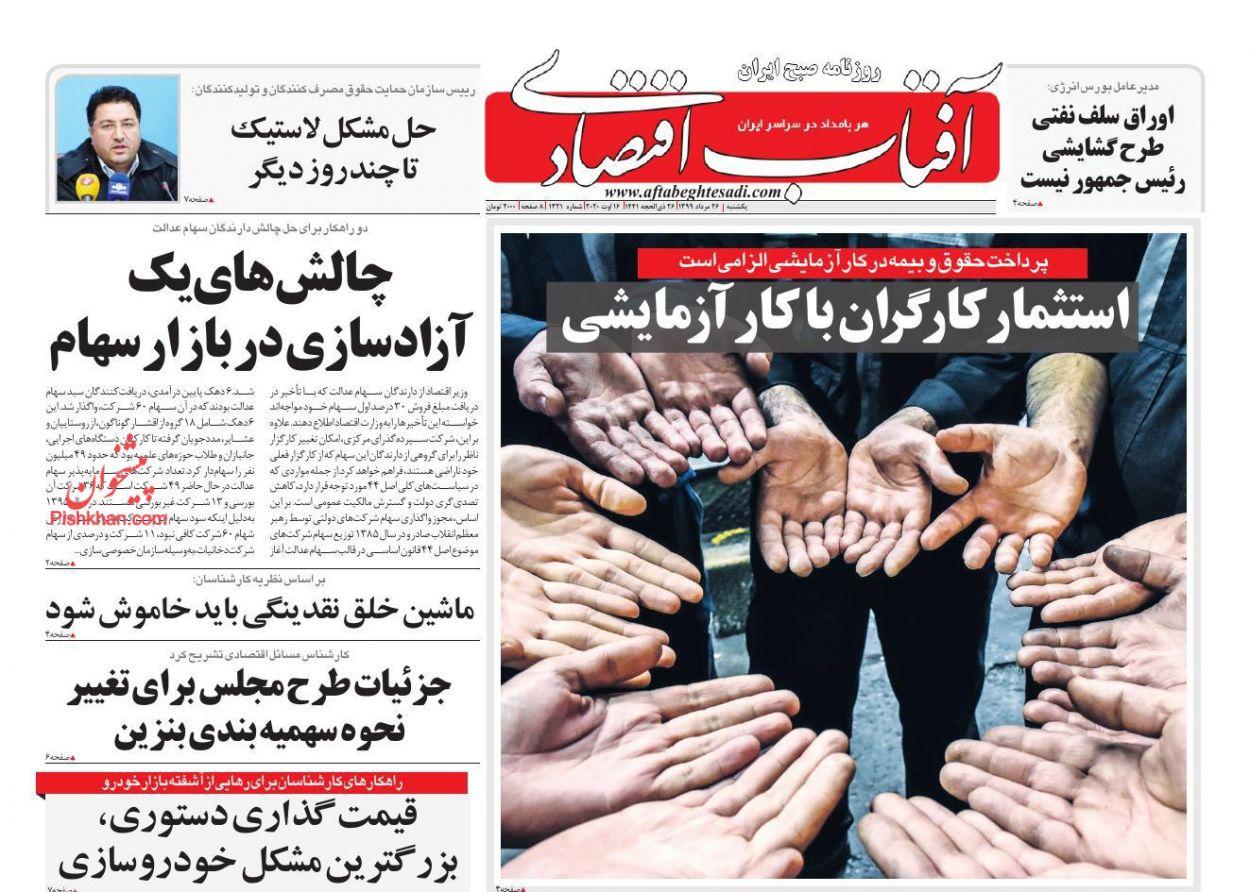 عناوین اخبار روزنامه آفتاب اقتصادی در روز یکشنبه ۲۶ مرداد