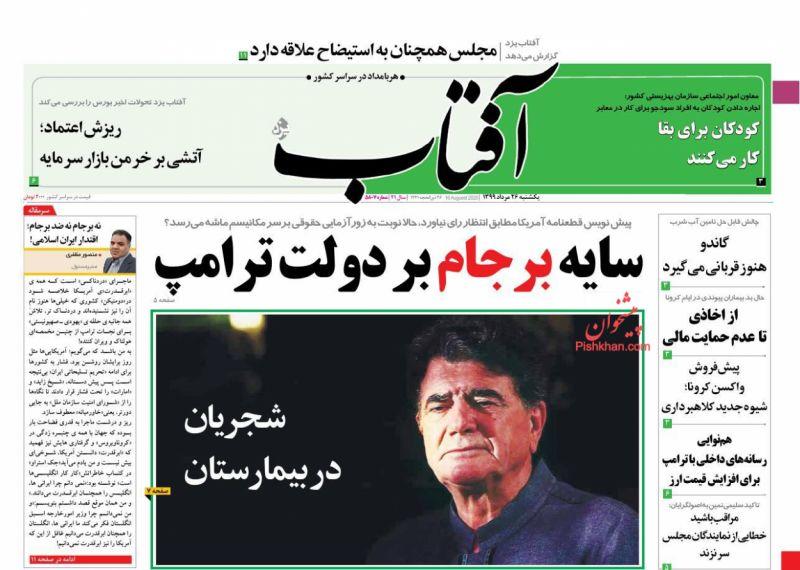 عناوین اخبار روزنامه آفتاب یزد در روز یکشنبه ۲۶ مرداد