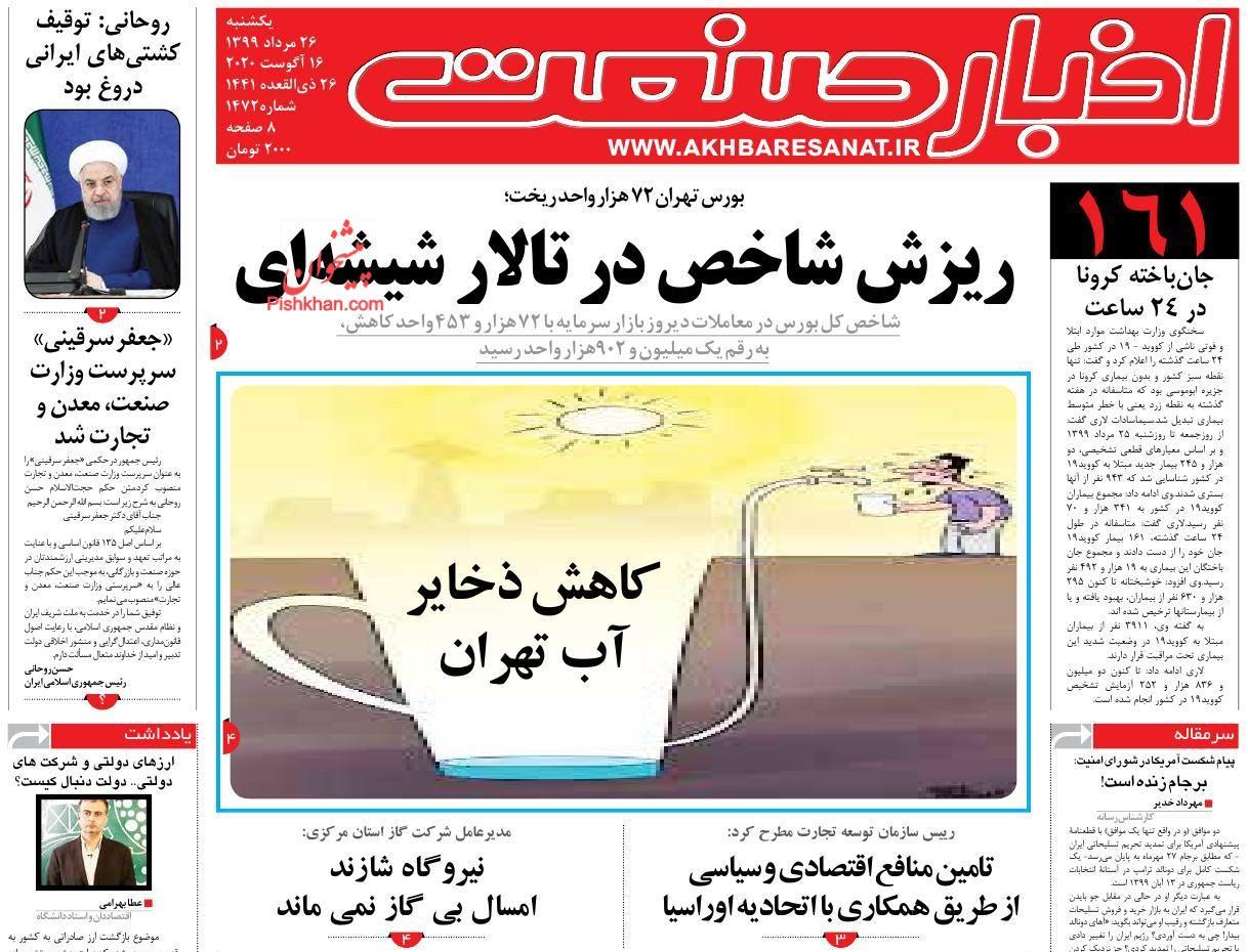 عناوین اخبار روزنامه اخبار صنعت در روز یکشنبه ۲۶ مرداد