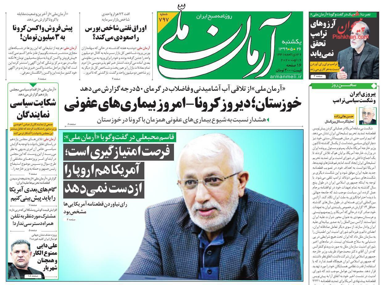 عناوین اخبار روزنامه آرمان ملی در روز یکشنبه ۲۶ مرداد