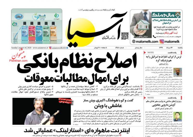 عناوین اخبار روزنامه آسیا در روز یکشنبه ۲۶ مرداد