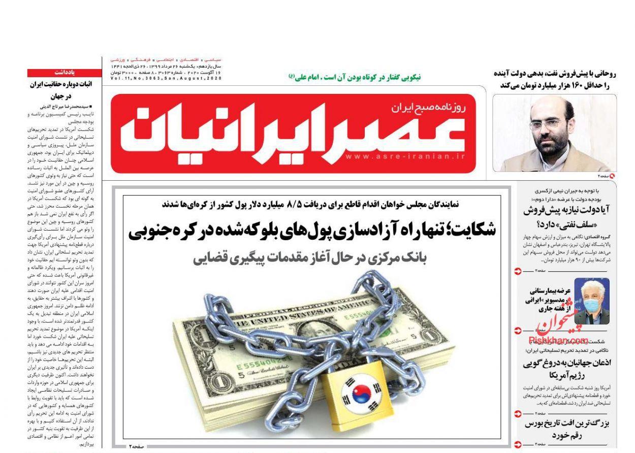 عناوین اخبار روزنامه عصر ایرانیان در روز یکشنبه ۲۶ مرداد