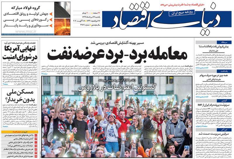 عناوین اخبار روزنامه دنیای اقتصاد در روز یکشنبه ۲۶ مرداد