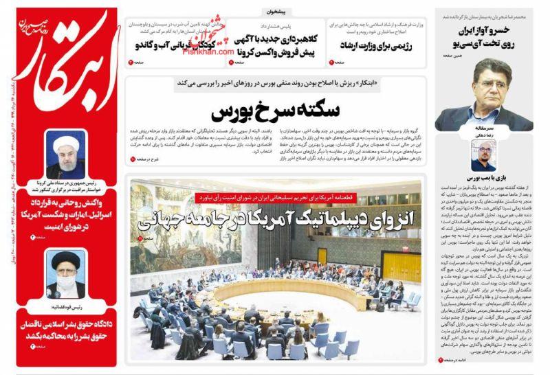 عناوین اخبار روزنامه ابتکار در روز یکشنبه ۲۶ مرداد
