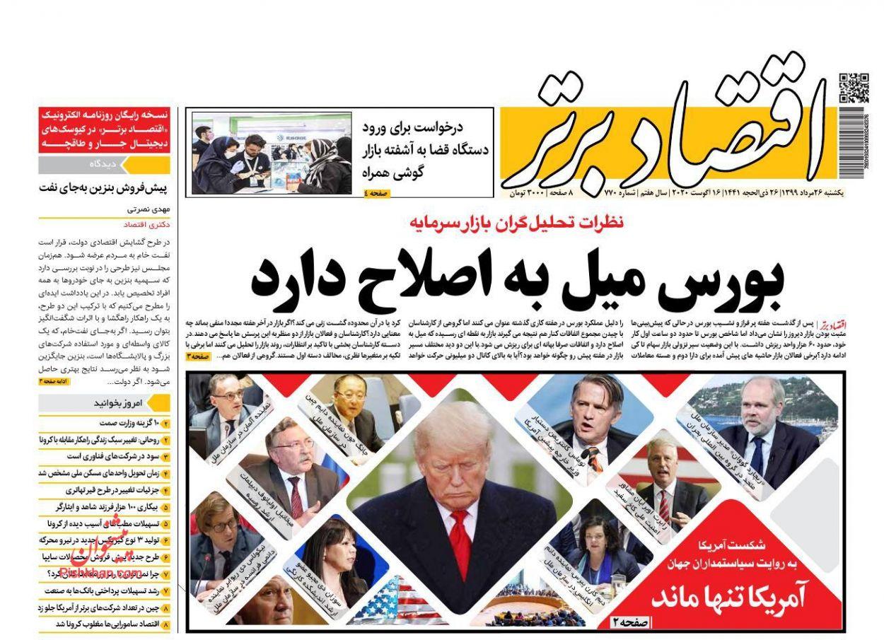 عناوین اخبار روزنامه اقتصاد برتر در روز یکشنبه ۲۶ مرداد