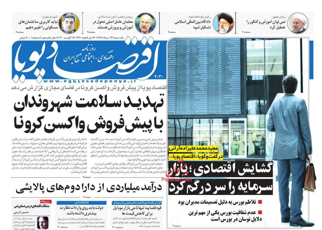 عناوین اخبار روزنامه اقتصاد پویا در روز یکشنبه ۲۶ مرداد