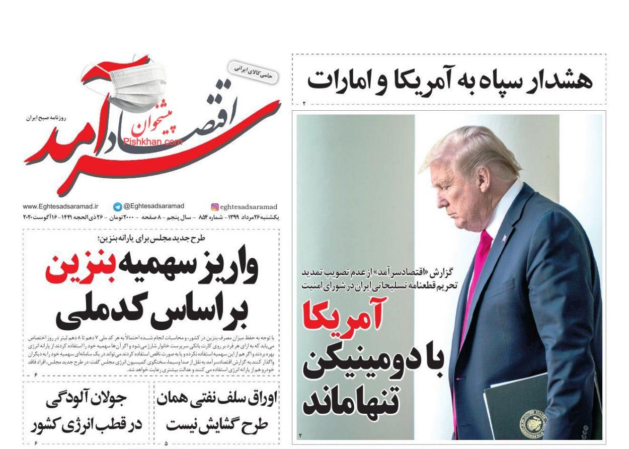 عناوین اخبار روزنامه اقتصاد سرآمد در روز یکشنبه ۲۶ مرداد