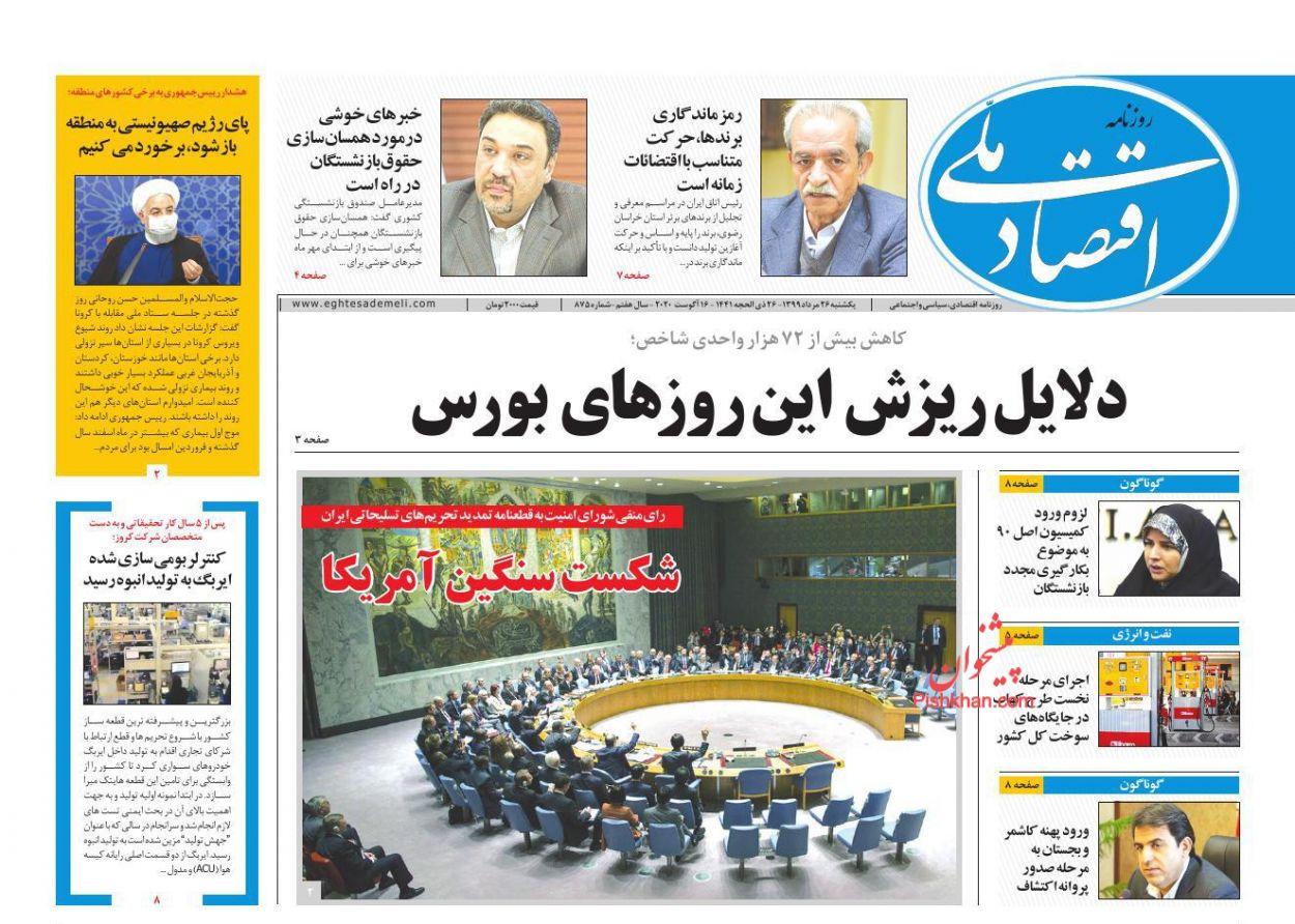 عناوین اخبار روزنامه اقتصاد ملی در روز یکشنبه ۲۶ مرداد