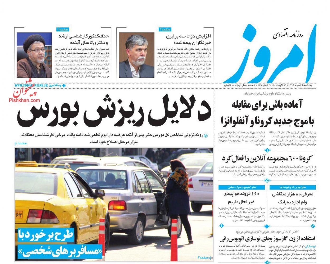 عناوین اخبار روزنامه امروز در روز یکشنبه ۲۶ مرداد