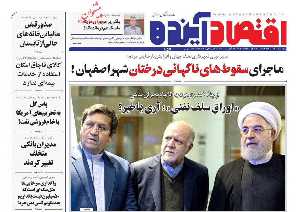 عناوین اخبار روزنامه اقتصاد آینده در روز یکشنبه ۲۶ مرداد