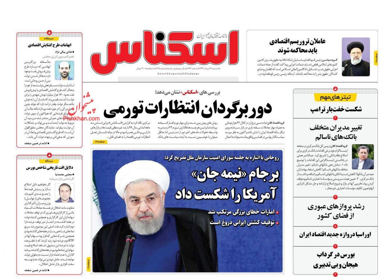 عناوین اخبار روزنامه اسکناس در روز یکشنبه ۲۶ مرداد
