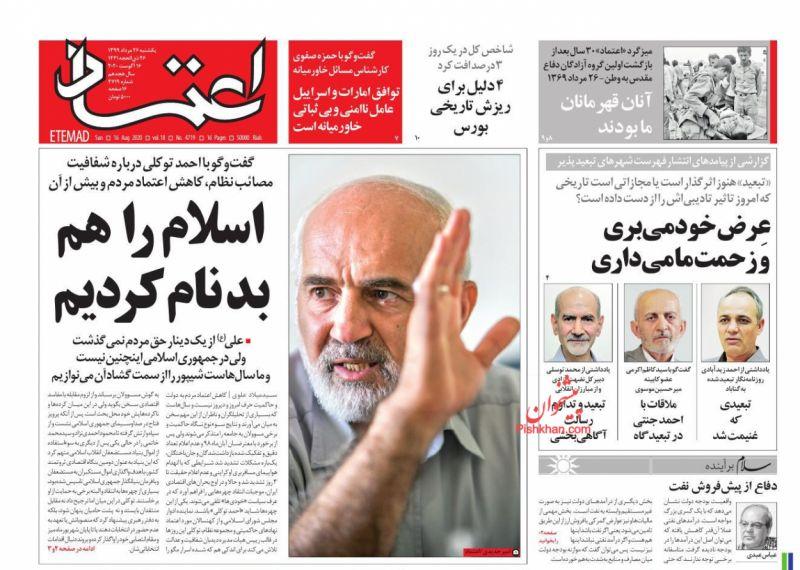 عناوین اخبار روزنامه اعتماد در روز یکشنبه ۲۶ مرداد
