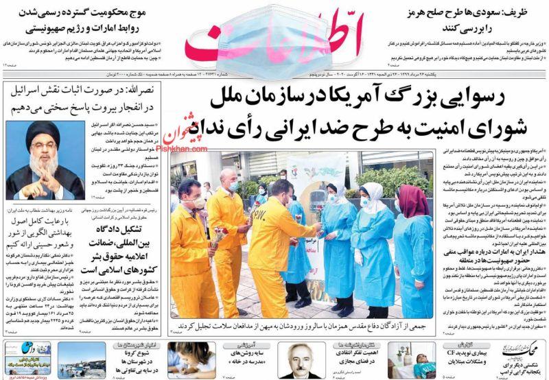 عناوین اخبار روزنامه اطلاعات در روز یکشنبه ۲۶ مرداد