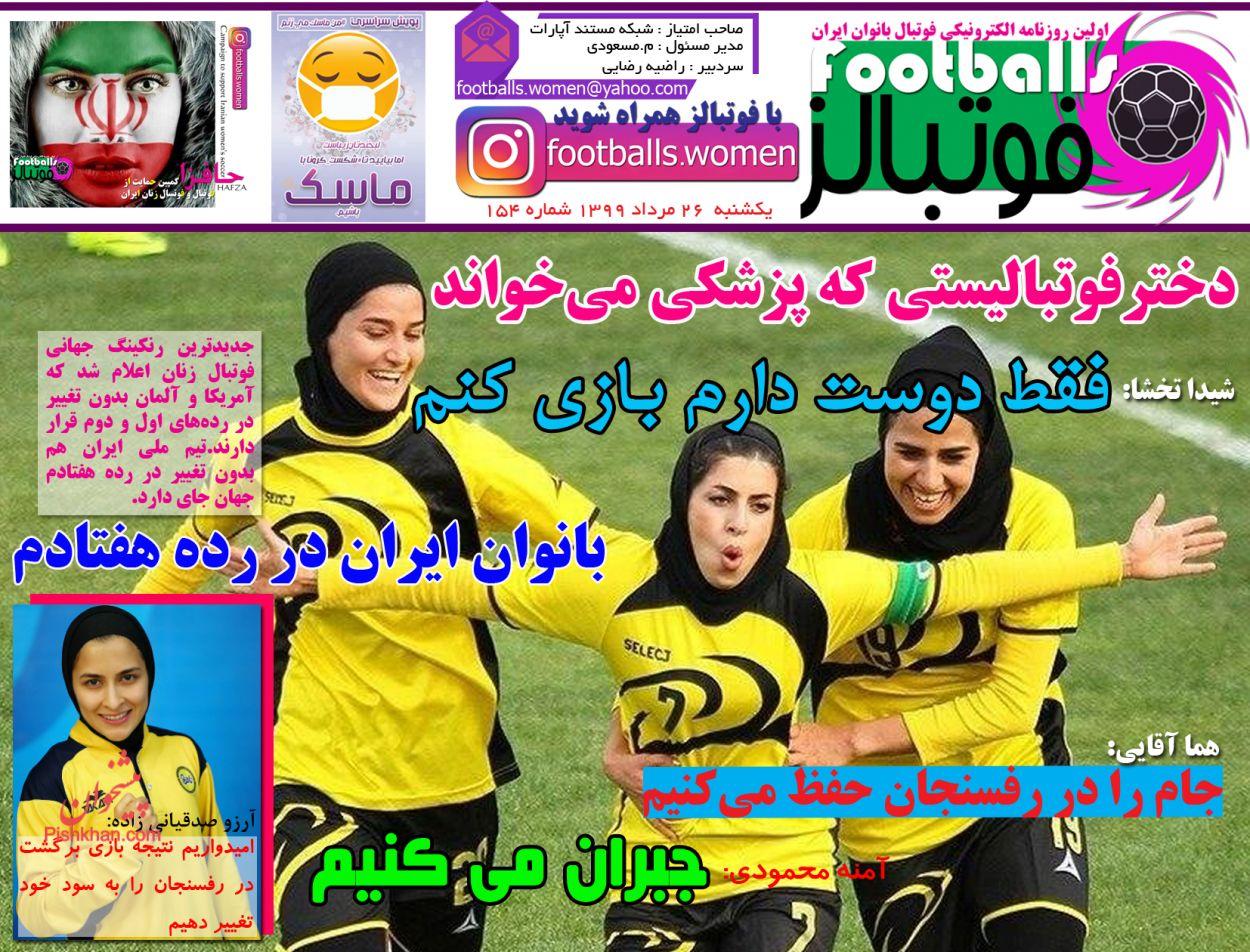 عناوین اخبار روزنامه فوتبالز در روز یکشنبه ۲۶ مرداد