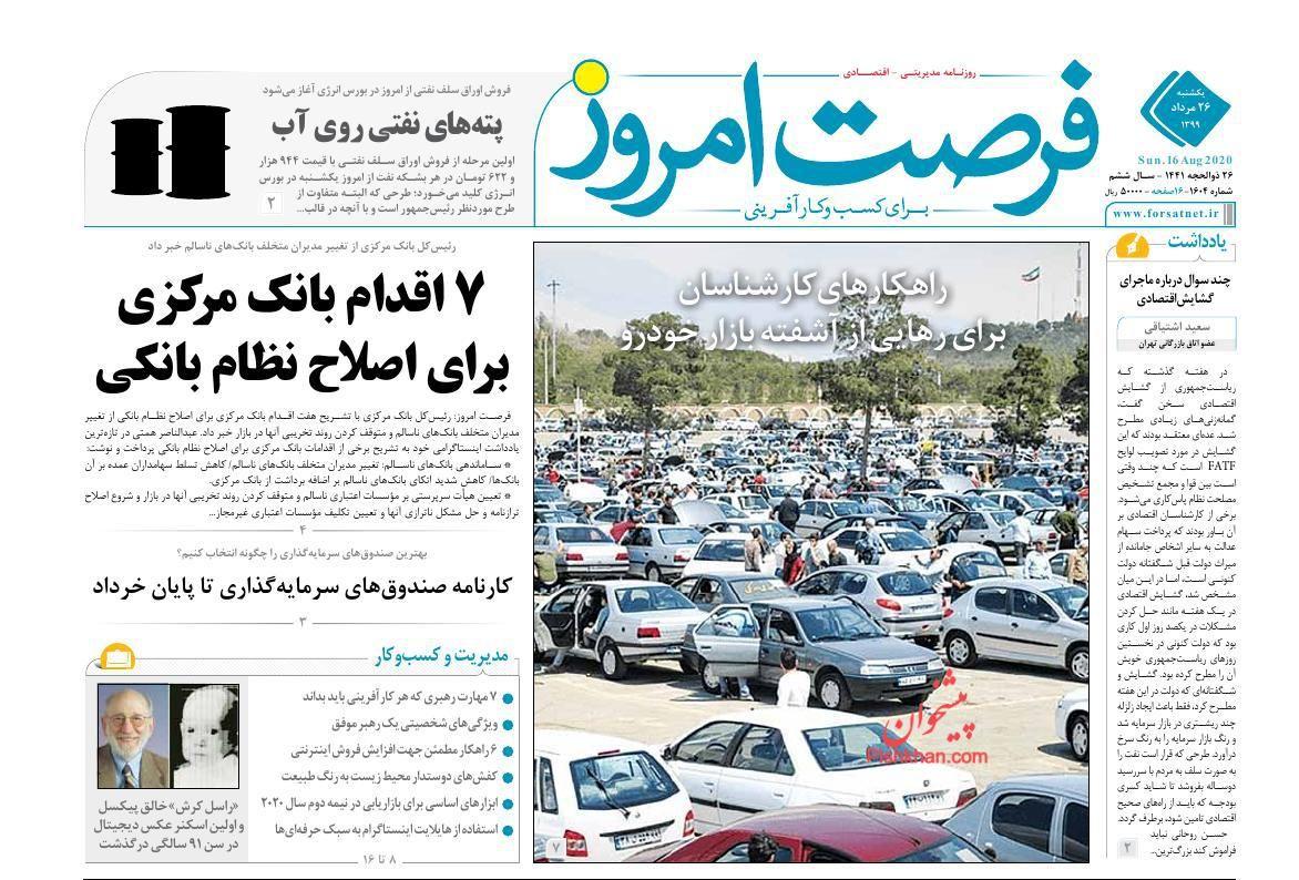 عناوین اخبار روزنامه فرصت امروز در روز یکشنبه ۲۶ مرداد