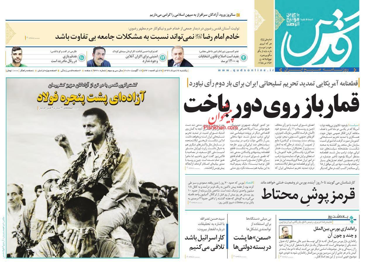 عناوین اخبار روزنامه قدس در روز یکشنبه ۲۶ مرداد