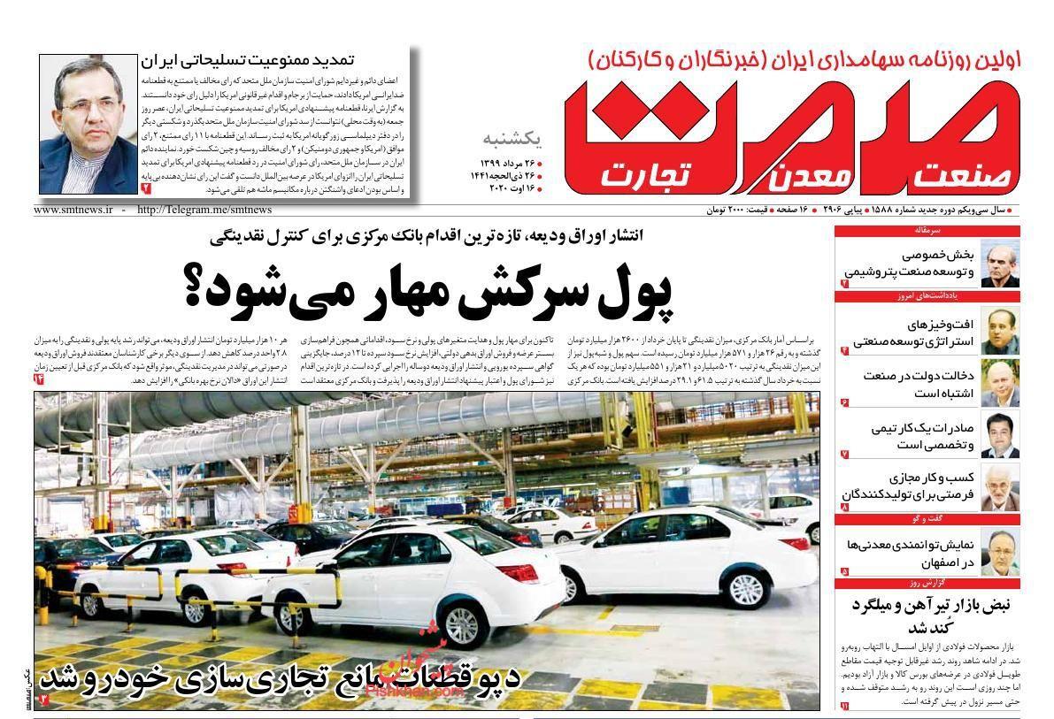 عناوین اخبار روزنامه صمت در روز یکشنبه ۲۶ مرداد