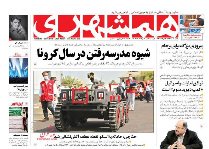 عناوین اخبار روزنامه همشهری در روز یکشنبه ۲۶ مرداد
