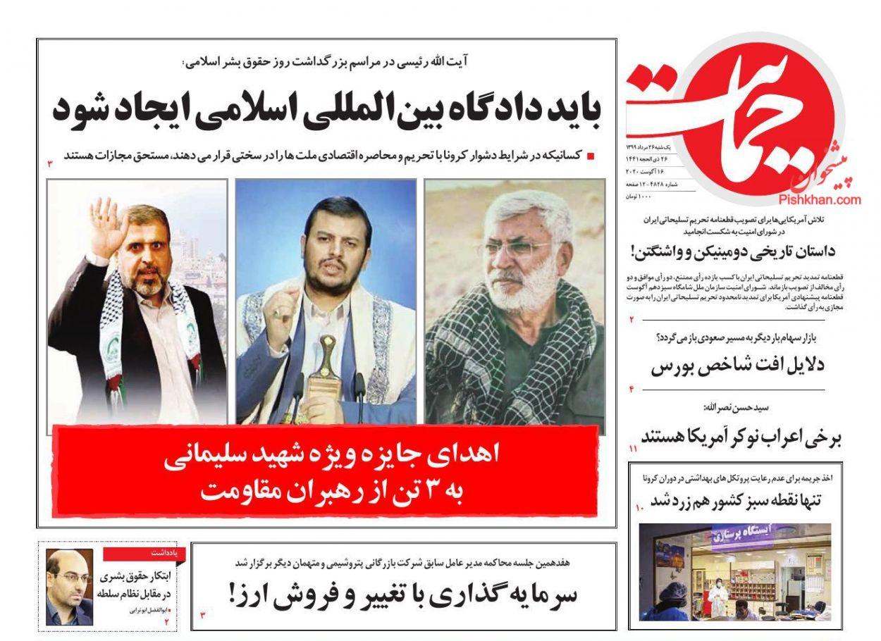 عناوین اخبار روزنامه حمایت در روز یکشنبه ۲۶ مرداد